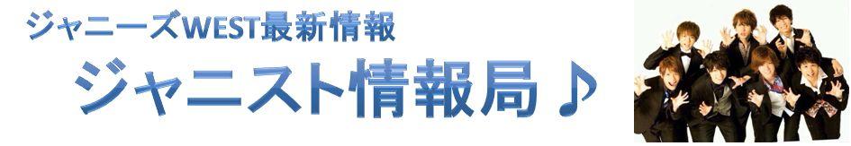 濱田崇裕と渡辺翔太は似てる?関係性は?【ジャニーズWEST】 | ジャニーズwest最新情報ブログ「ジャニスト情報局」
