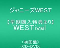 WESTival 初回盤 予約 最安値 通販