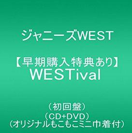ウェスティバル 初回盤 予約 最安値 通販