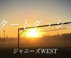 ジャニーズWEST スタートダッシュ 予約