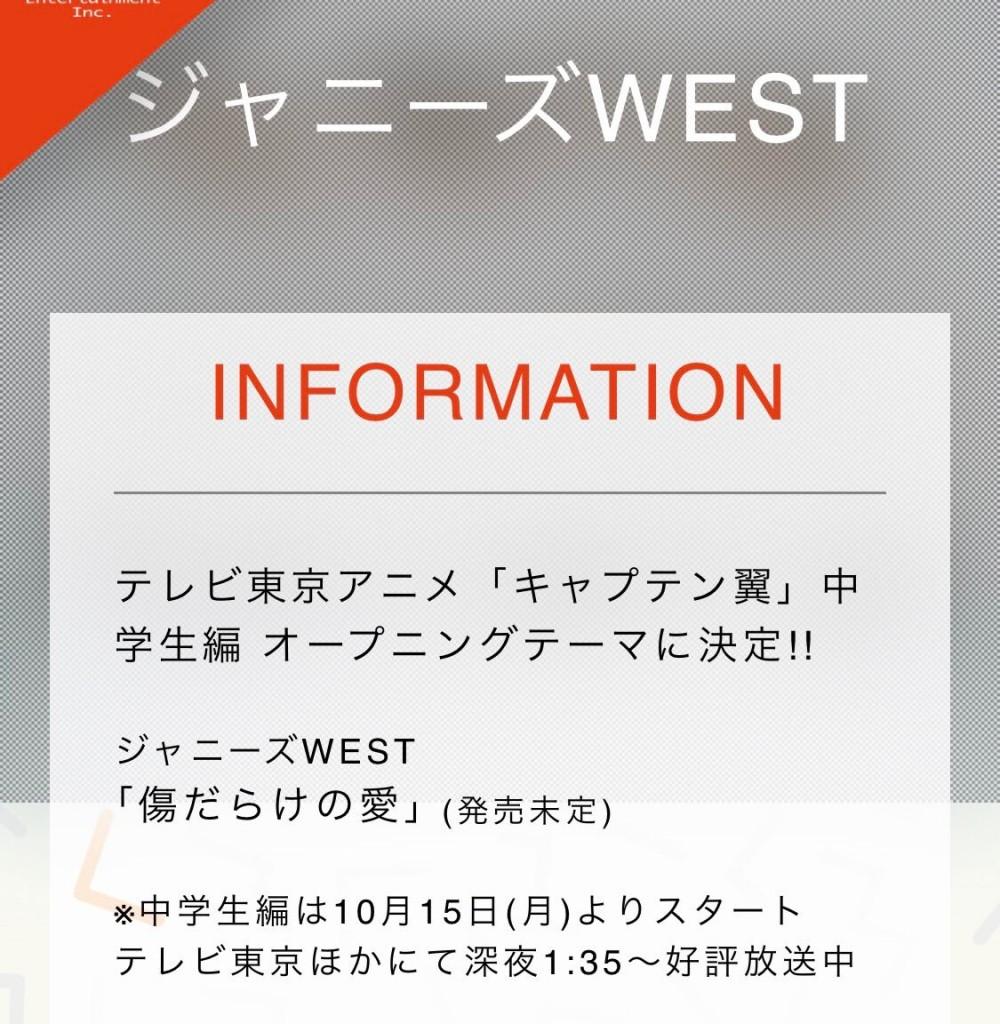傷だらけの愛の発売日は?ジャニーズWESTの新曲!